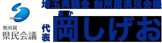 岡しげお 公式WEBサイト