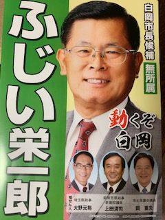 選挙 白岡 市長